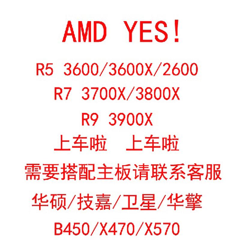 AMD 锐龙 R5 3600 X\R7 3800X\3700X\R9 3900X CPU 主板套装 上车