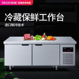 乐创冷藏工作台商用保鲜工作台冰柜平冷冰箱厨房不锈钢冷冻操作台