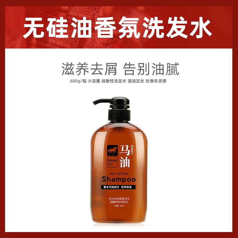 马油无硅油香氛男士女士洗发洗头膏