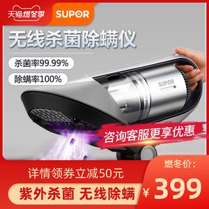 苏泊尔无线除螨仪紫外线家用杀菌机