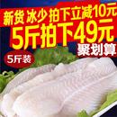 2500g包邮越南进口新鲜比龙利鱼柳好巴沙鱼柳海鲜鱼肉巴沙鱼海鱼