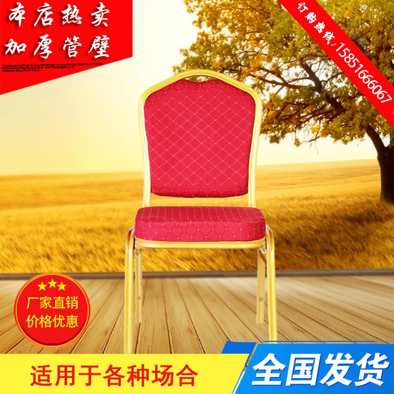 Продаётся напрямую с завода отели стул рис магазин стул праздник может стул генеральный стул свадьба стул китайский стиль стул императорская корона стул конференция стул