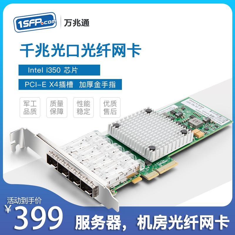 千兆PCI-E网卡 inteli350芯片 双口 四口SFP光口光纤网卡 i350-2F/4F 千兆光口SFP服务器网卡