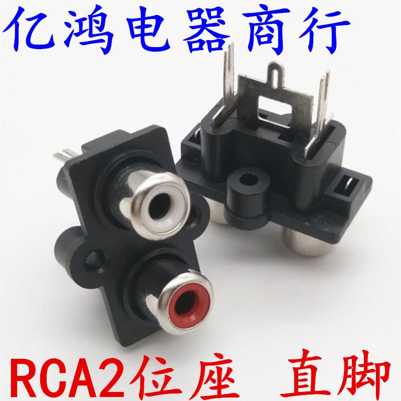 Красная корона прямой ногой RCA выход два позиция AV лотос выход звуковая частота выход 2 отверстие выход красный и белый 2 позиция RCA сиденье