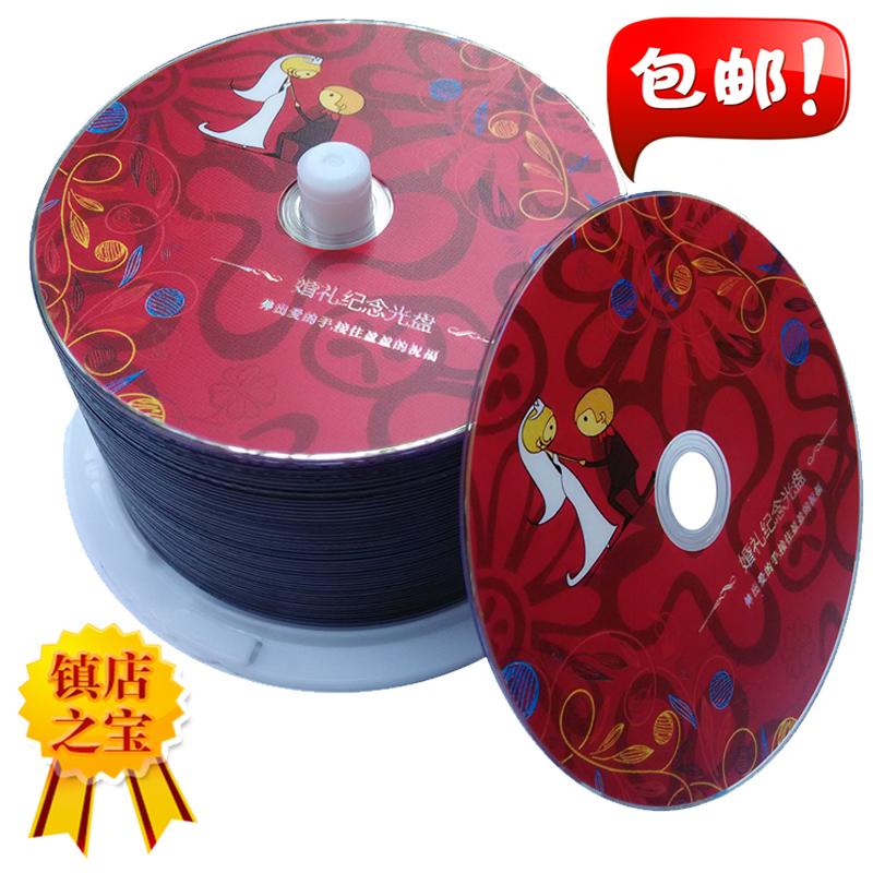 译非喜庆婚庆DVD-R刻录盘结婚礼纪念影碟婚纱影楼空白光盘16x光碟