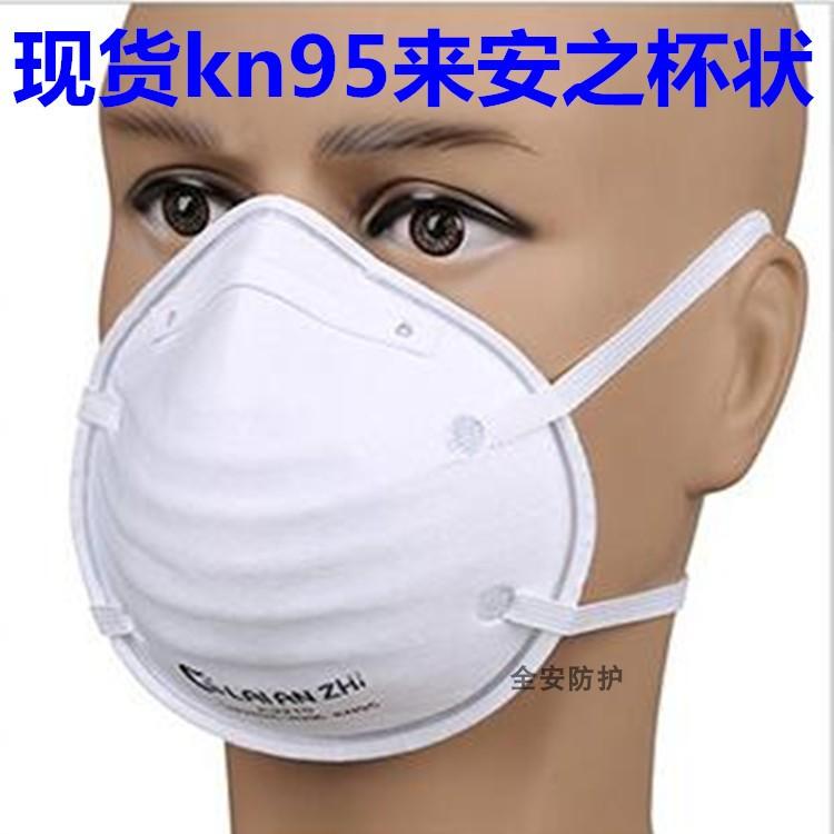 Kn95 mask to prevent droplet, dust and haze来安之防护口罩