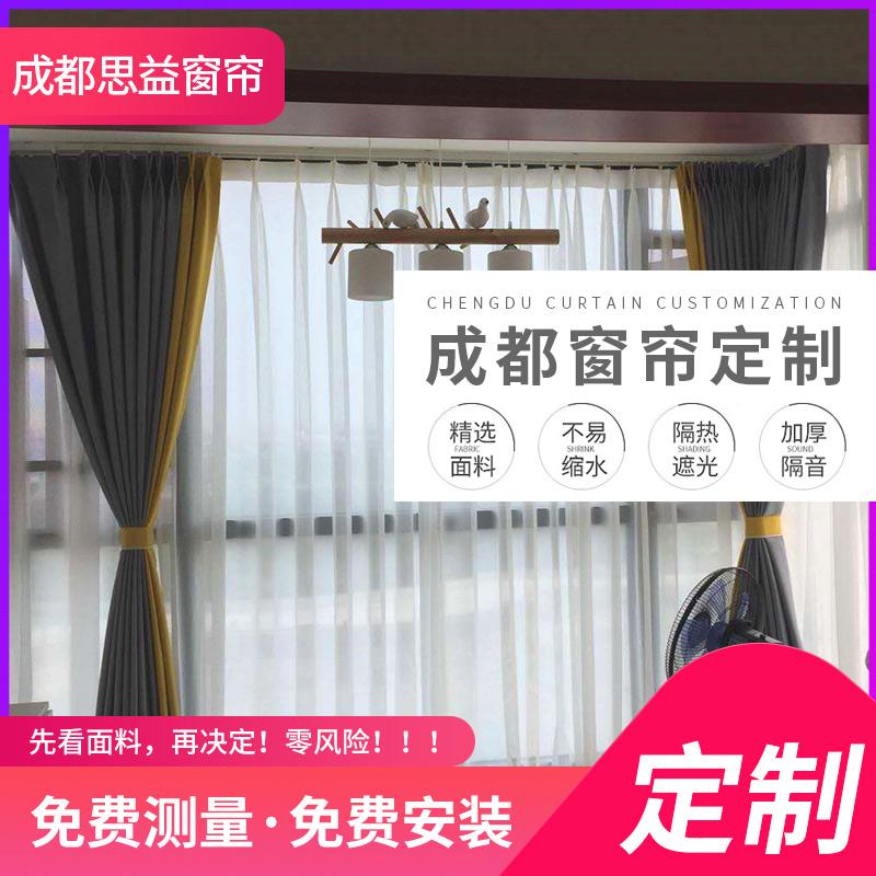 成都窗帘定制 遮光棉麻环保现代北欧简约免费上门安装测量