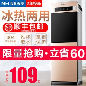 领40元券购买美菱家用立式冷热台式小型饮水机