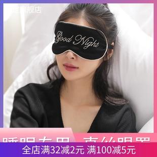 MASKY真丝眼罩夏睡眠遮光透气眼罩睡觉眼罩男女缓解眼疲劳护眼罩