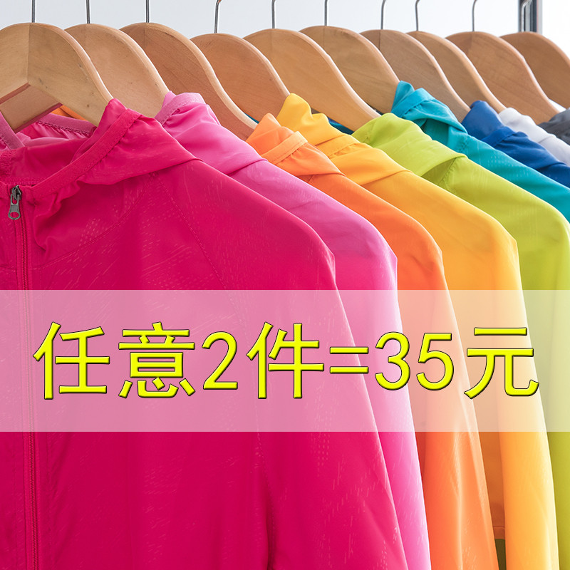 Summer outdoor sunscreen female couple skin clothes lightweight waterproof breathable fishing sunscreen mens sports windbreaker