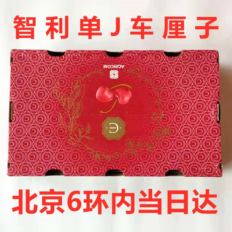 智利单J进口车厘子整箱10斤新鲜樱桃水果北京6环内当日达