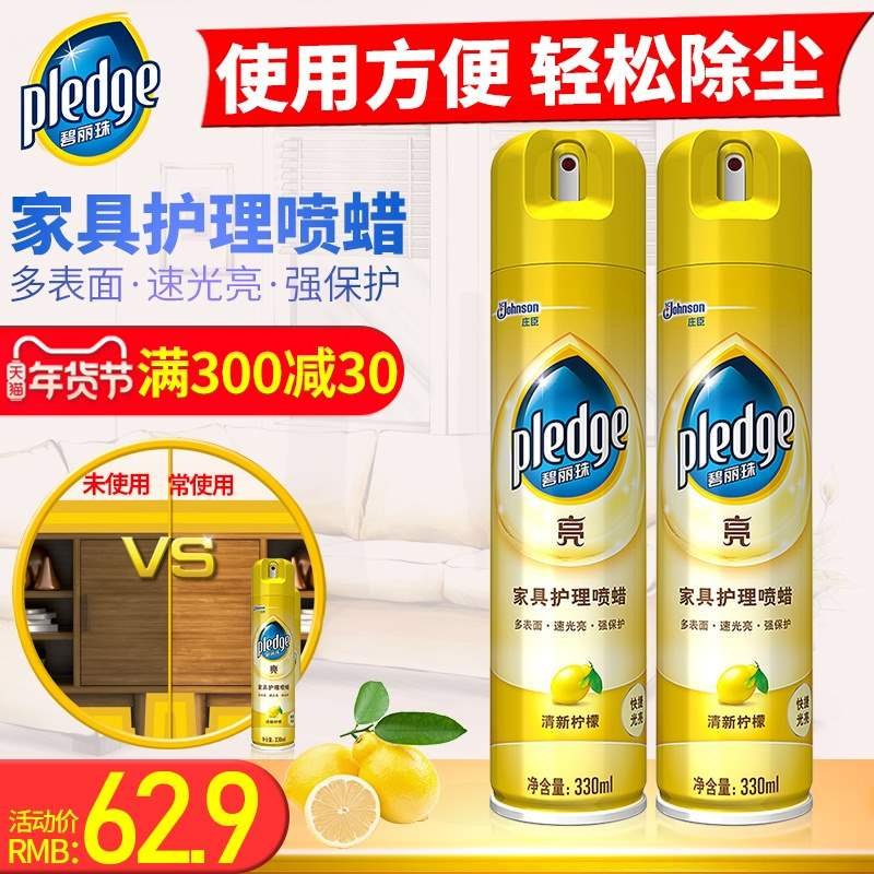 Zhuangchen furniture care spray wax solid wood mahogany furniture wood floor cleaning care wax maintenance special wax