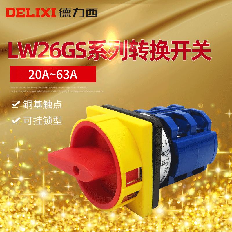 德力西 万能转换 LW26GS-20 32 63 /04M2 挂锁型电源切断转换开关