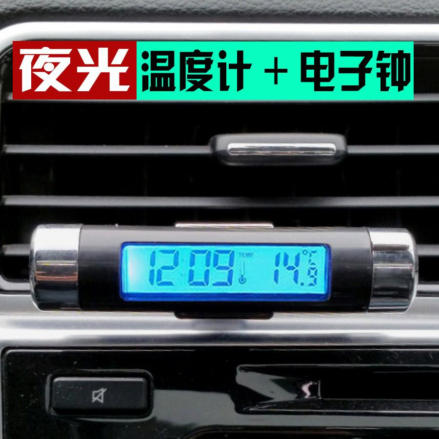 车内液晶温度计 汽车电子钟表车载时钟LED数显蓝背光汽车内饰用品