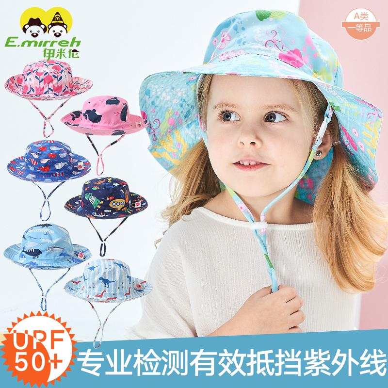 伊米伦儿童遮阳帽防紫外线男童女童夏季防晒太阳帽婴儿帽子渔夫帽