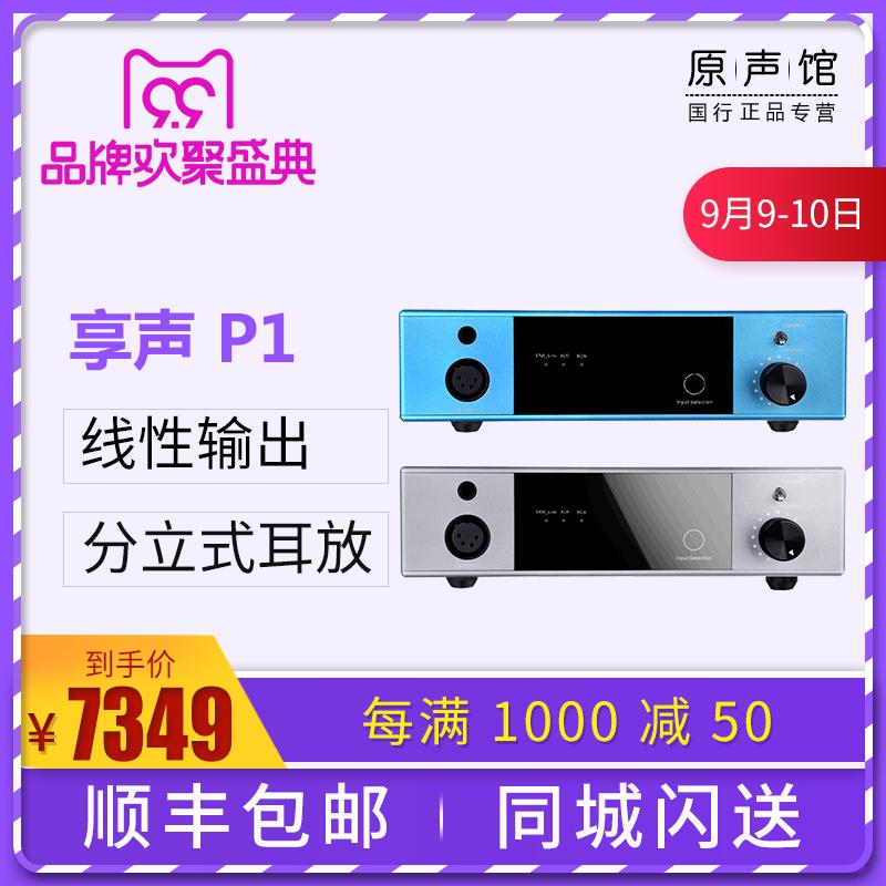 现货 SOUNDAWARE/享声P1高级平衡分立式前级耳放耳机放大器 旗舰