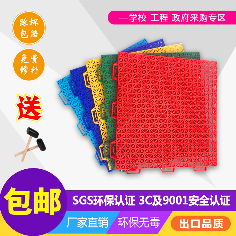 Kindergarten outdoor suspended floor rainbow track playground antiskid assembling sports ground mat plastic basketball court