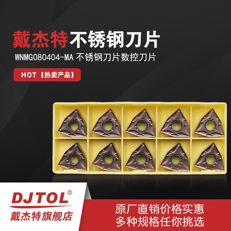 戴杰特WNMG080404-MA不锈钢刀片 切削数控刀片车刀片WNMG080408-M