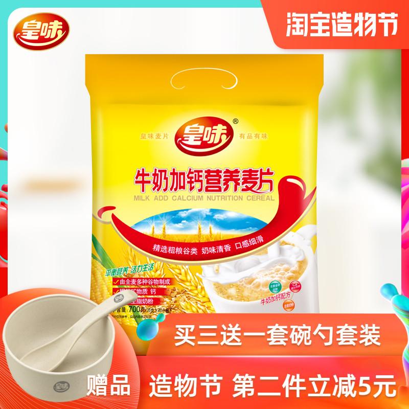 皇味麦片早餐即食牛奶加钙营养速食懒人食品谷物冲饮燕麦片小袋装
