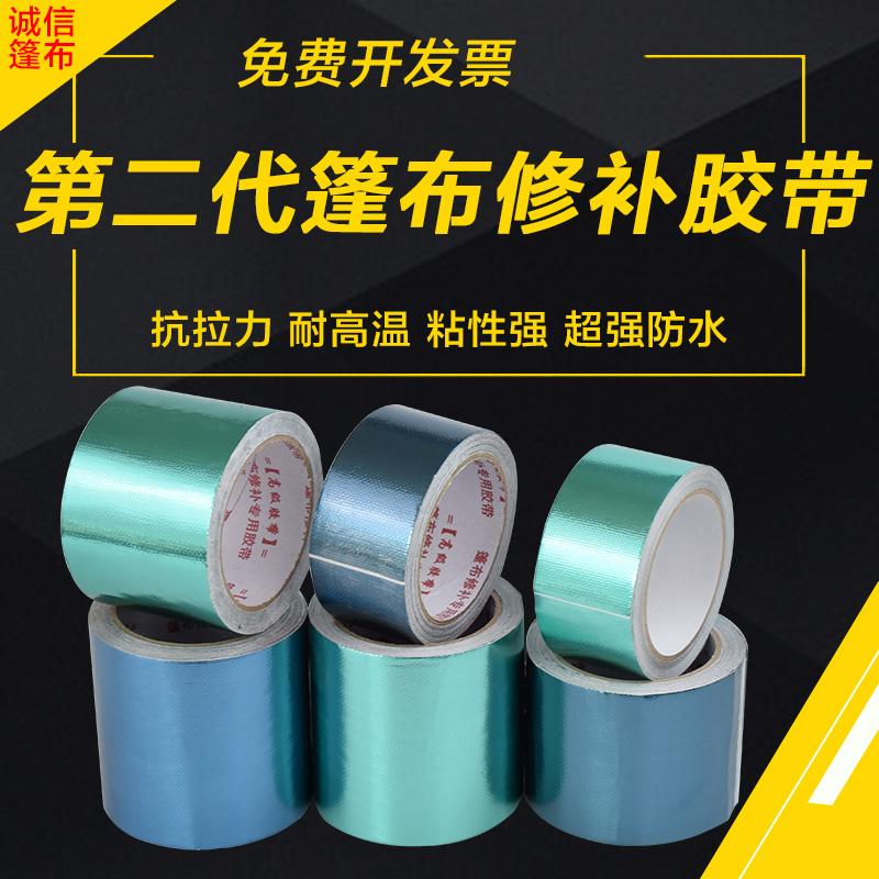 蓬布修补专用胶带修补吨袋强力防雨布苫布彩条布帆布包防水修补贴