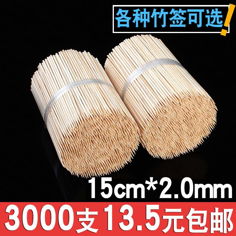 竹签批发15cm*2.0mm酱香饼鸡柳烤肠热狗臭豆腐竹签子一次性长牙签
