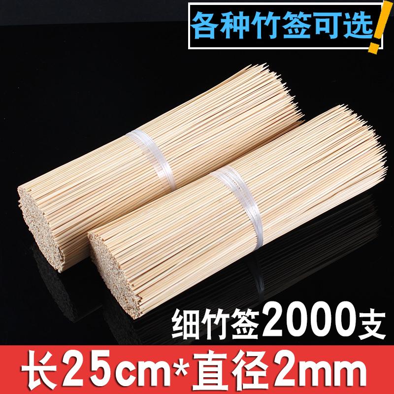 竹签批发细25cm*2mm一次性串串香竹签子烧烤工具麻辣烫油炸串用品