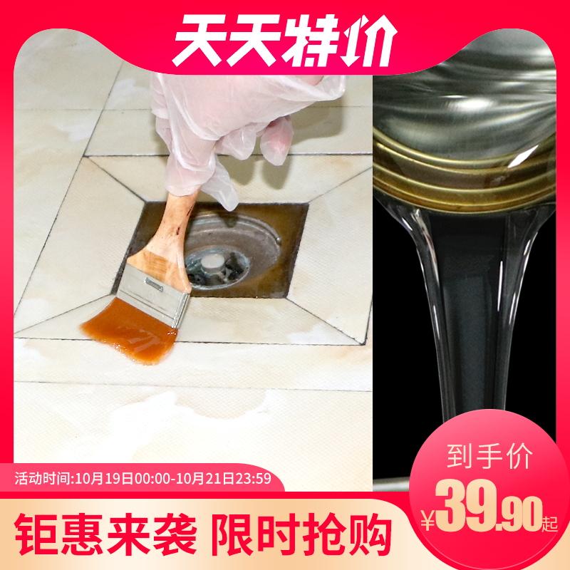 卫生间透明防水胶涂料免砸砖浴室厕所防漏水胶水专用胶材料堵漏王