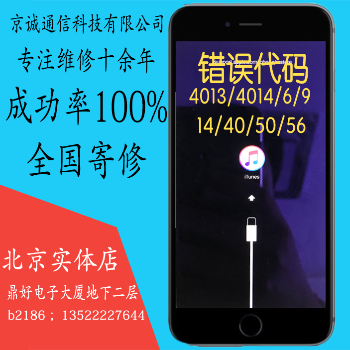 Apple 67 plus error code 4014 40139 iPhone recovery error 9 14 - 1 3194 53