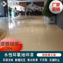 Floor paint cement floor paint wear-resistant indoor household outdoor waterproof paint waterborne epoxy resin industrial paint