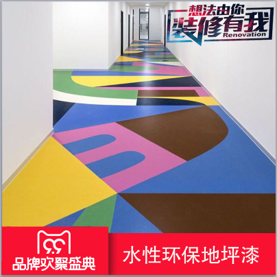 地坪漆水泥地面 漆耐磨室内家用室外防滑防水 水性环氧树脂地坪