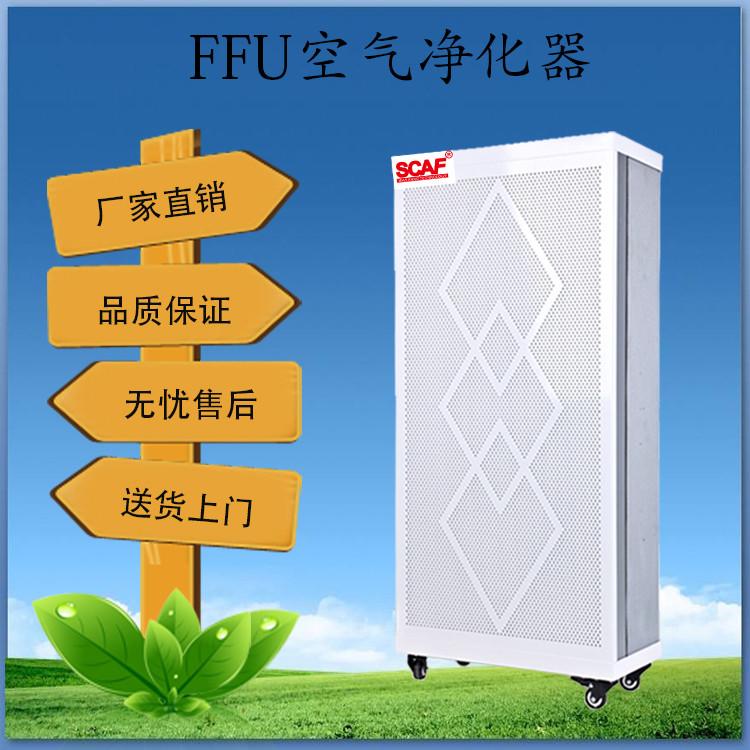[家用FFU净化器空气净化器]ffu空气净化器除甲醛雾霾ffu工业月销量0件仅售1460元