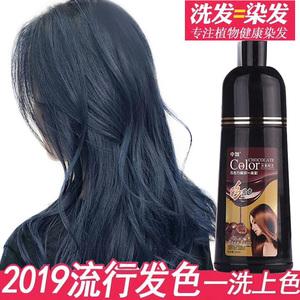蓝黑色染发剂泡泡纯植物天然巧克力2019流行色女自己在家染一洗彩