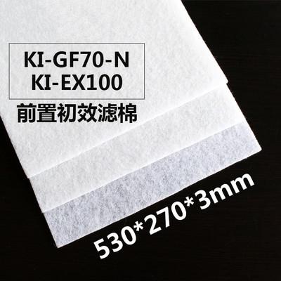 [哆美诺环保体验店净化,加湿抽湿机配件]适配夏普空气净化器KI-GF70 K月销量1件仅售27.97元