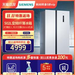 SIEMENS/西门子 KA50NE20TI 风冷无霜 纤薄嵌入对开大容量冰箱