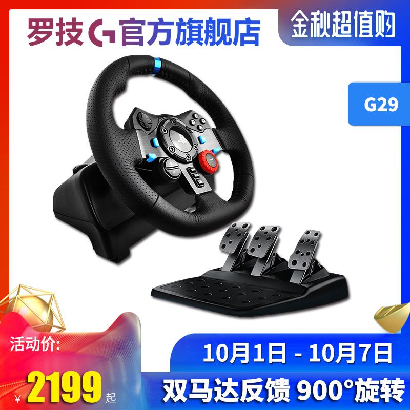 2199.00元包邮官方旗舰店 罗技G29 电脑游戏罗技方向盘 g29 赛车驾驶模拟 兼容PC/PS