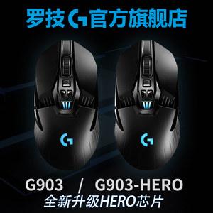 官方旗舰店罗技g903电竞双模鼠标