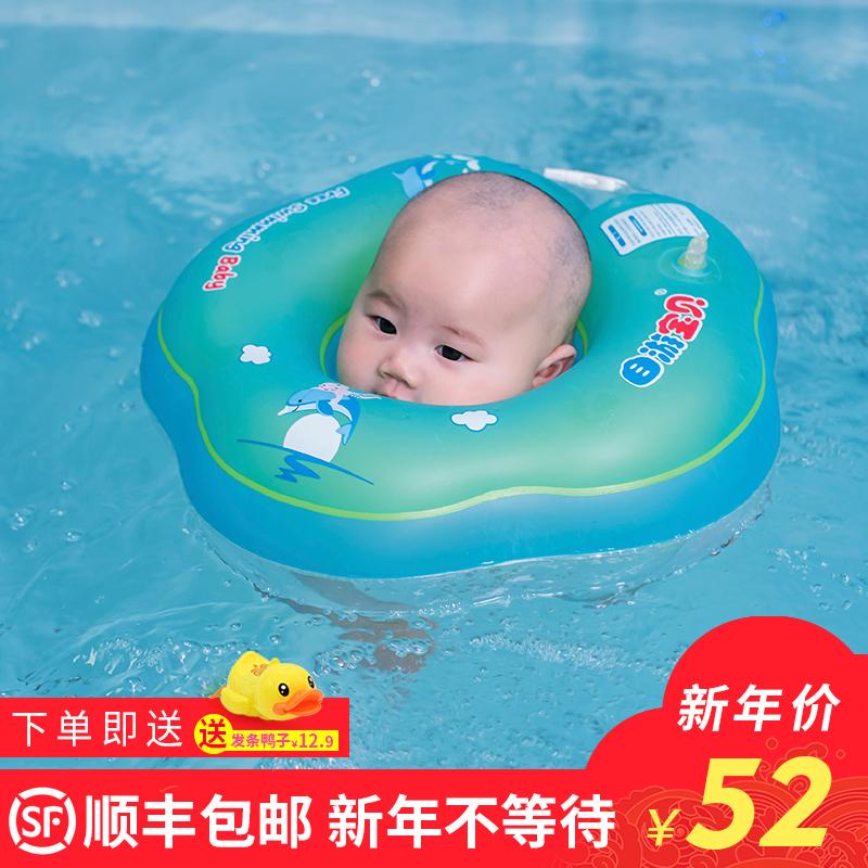 Самолично тур ребенок ребенок плавать круг воротник новорожденных ребенок плавать круг двойной болтун противо после инвертировать шея круг