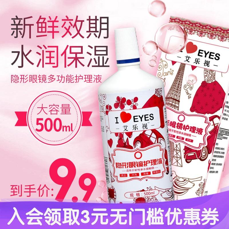送镜盒]艾乐视隐形近视眼眼镜药水