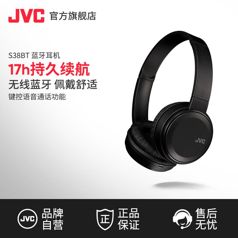 JVC/杰伟世 S38BT无线蓝牙耳机头戴式发烧级魔音HIFI重低音耳麦电脑游戏手机立体声通用带麦