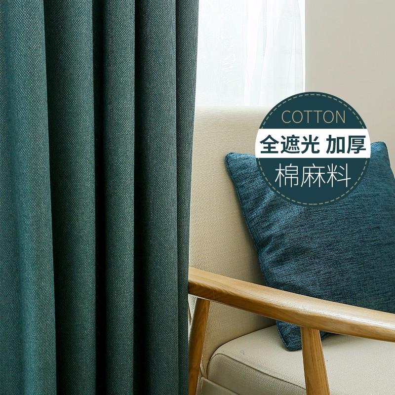 纯色棉麻风窗帘布料北欧风现代简约定制亚麻窗帘成品遮光特价清仓