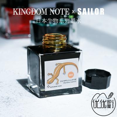 日本KINGDOM NOTE×写乐KN限定款彩色墨水非碳素生物系列暮蝉萌木