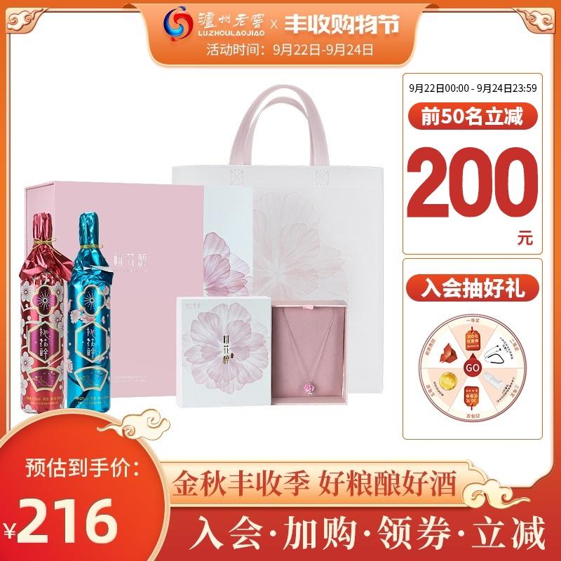 泸州老窖桃花醉果酒12度(红+青)电视同款桃花项链礼盒女士甜酒