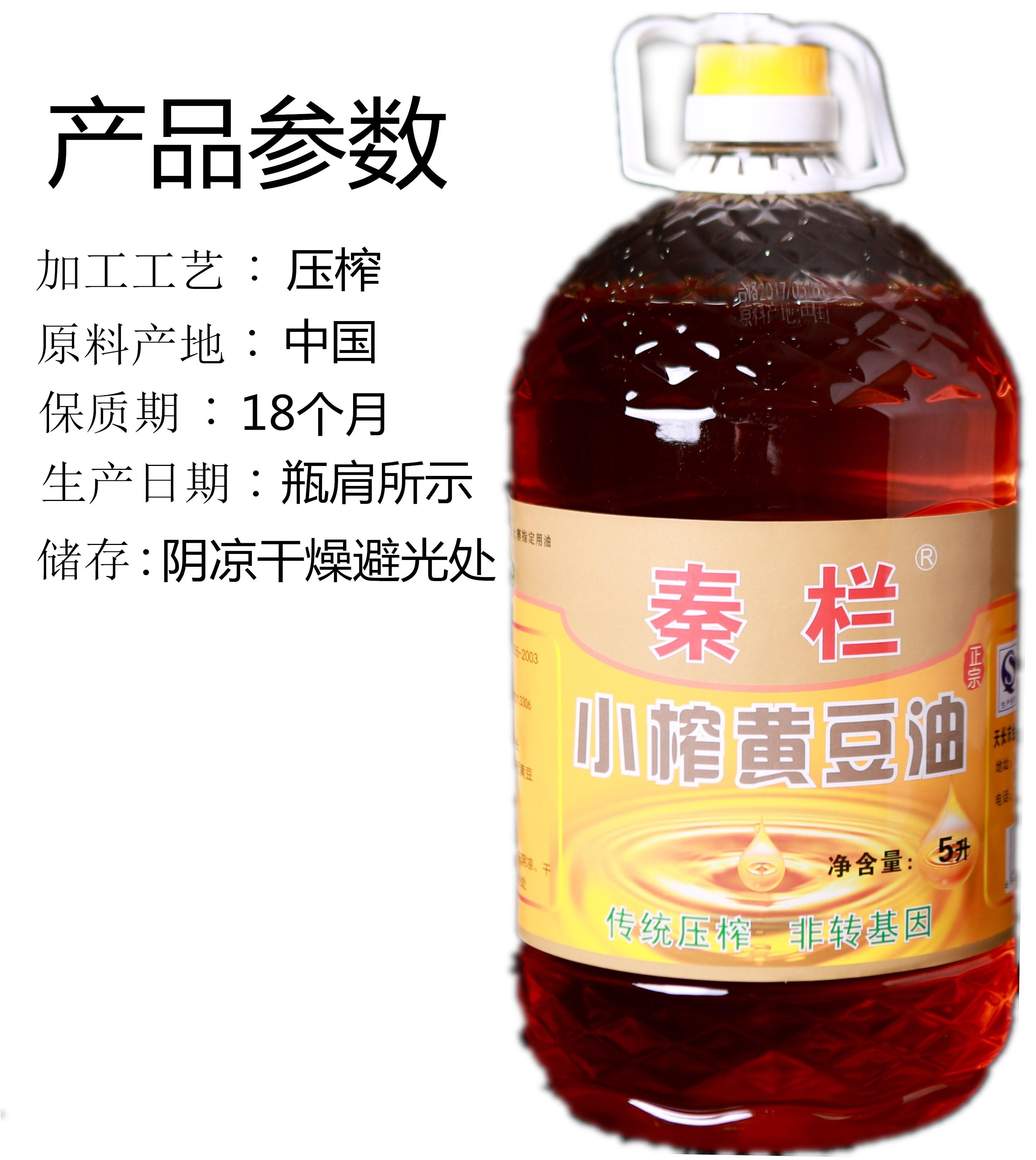 5L qinlan edible oil small press soybean oil traditional press non transgenic Luzhou flavor