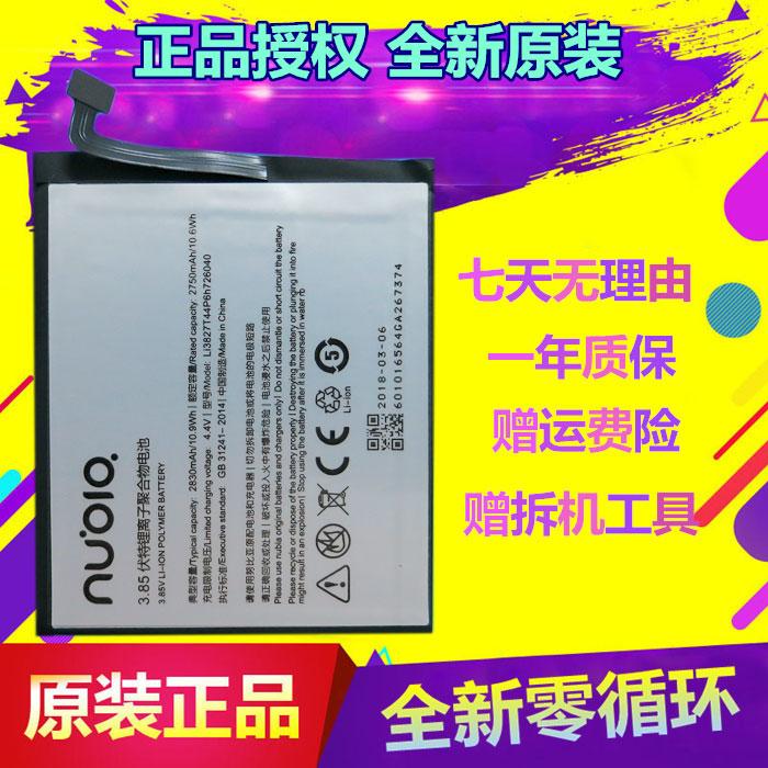 努比亚 Z11mini电池 NX529J 小牛5手机电池 726040原装电池