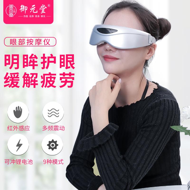 眼部按摩器缓解眼睛去眼袋震动护眼仪近视疲劳矫正器恢复保眼罩