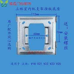 立林V25室内机V23V21V22V18楼宇可视对讲门铃挂板支架底座钩