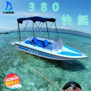 热卖 380敞开快艇玻璃钢船冲锋舟高速游艇钓鱼路亚艇配马达 新款