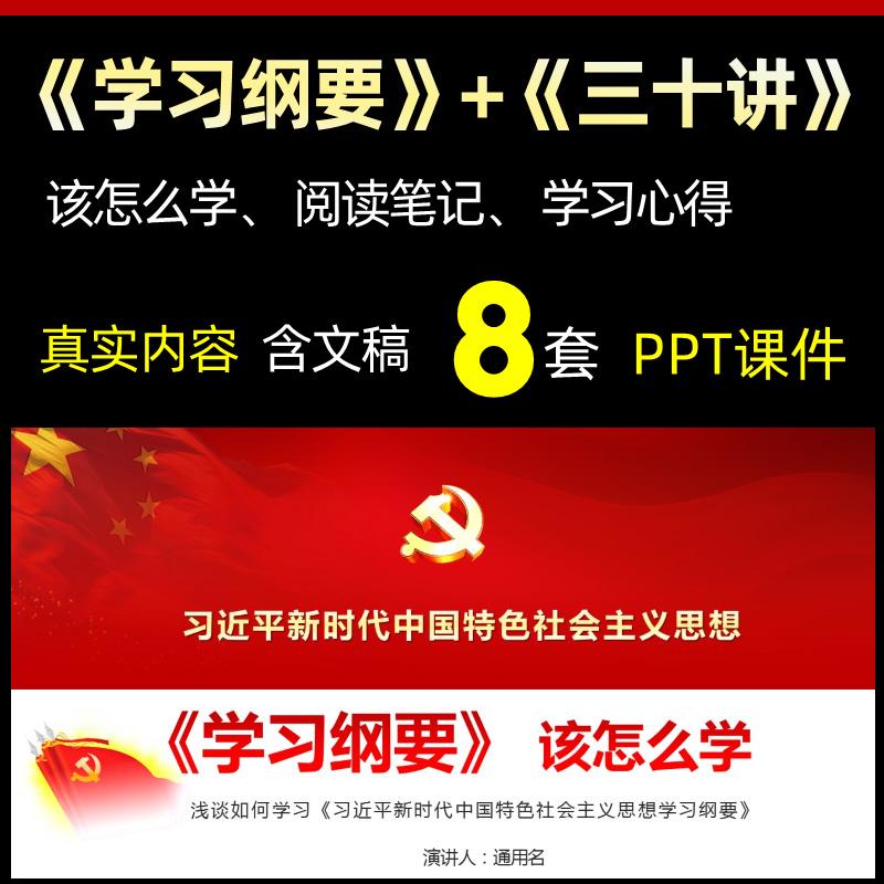 2019新时代中国特色社会主义思想三十讲学习纲要该怎么学 PPT课件
