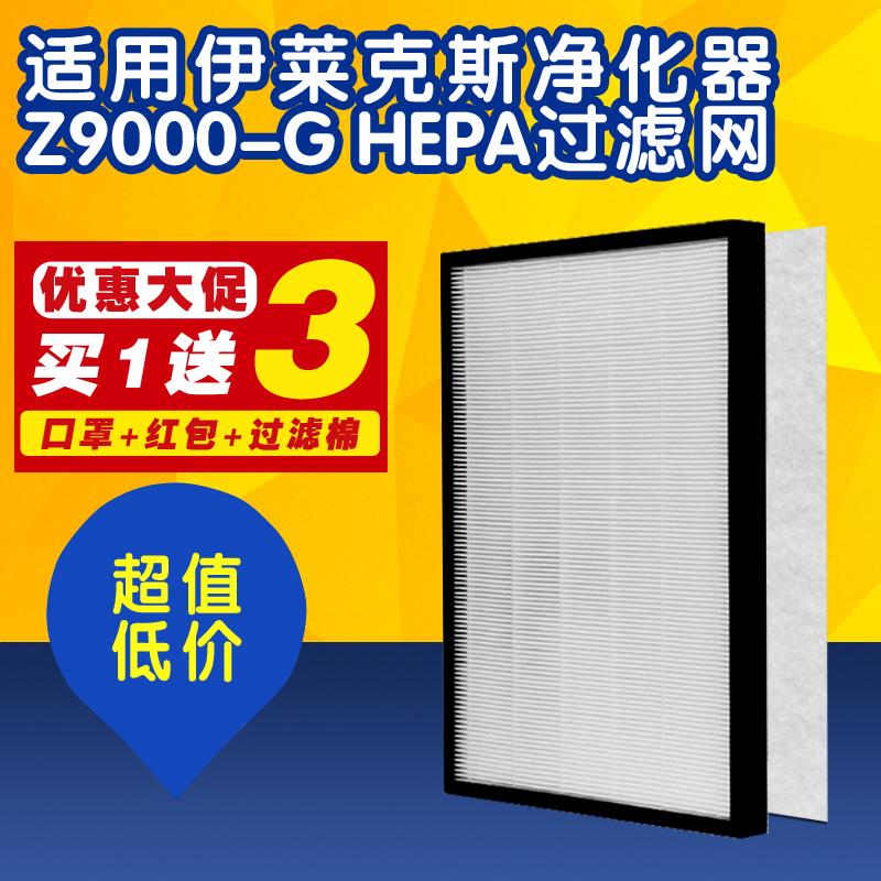 [百茂科技空气净化,氧吧]适配伊莱克斯Z9000-G(Elec月销量6件仅售60元