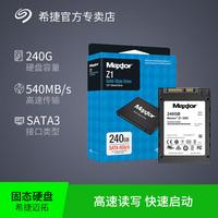 希捷SSD固態硬盤240G筆記本電腦sata3 240g固態480g臺式機256邁拓